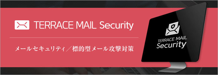 terrace mail security